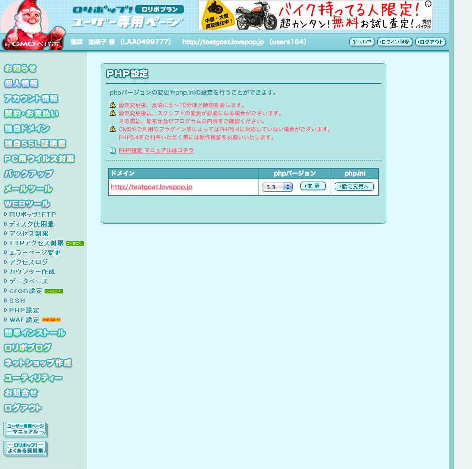 スクリーンショット(2014-06-16 16.29.23)
