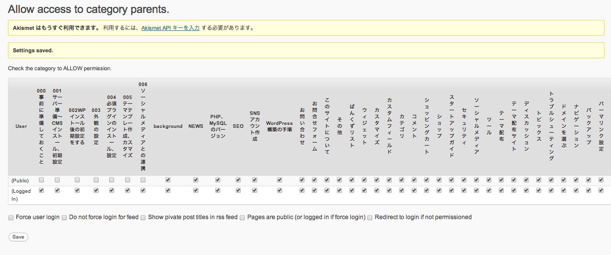 スクリーンショット(2014-04-23 12.07.17)